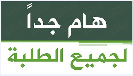 التوجيه الجامعي في الجزائر: النتائج في ارقام