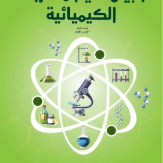 كتاب الحموض والقواعد pdf