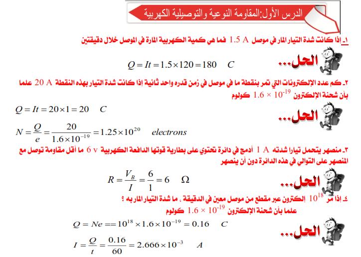 كتاب الشامل فى فيزياء pdf