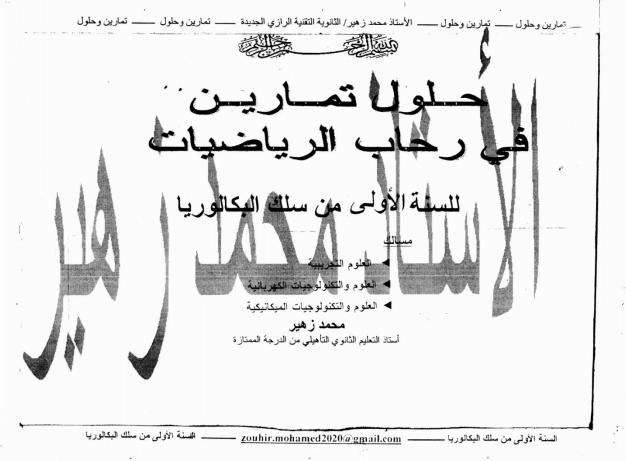 كتاب حلول تمارين في رحاب الرياضيات pdf