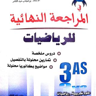 كتاب المراجعة النهائية في الرياضيات pdf