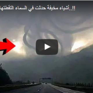 أشياء مخيفة حدثت في السماء التقطتها أجهزة التصوير