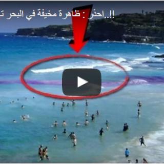 ظاهرة مخيفة في البحر تهدد حياة الملايين