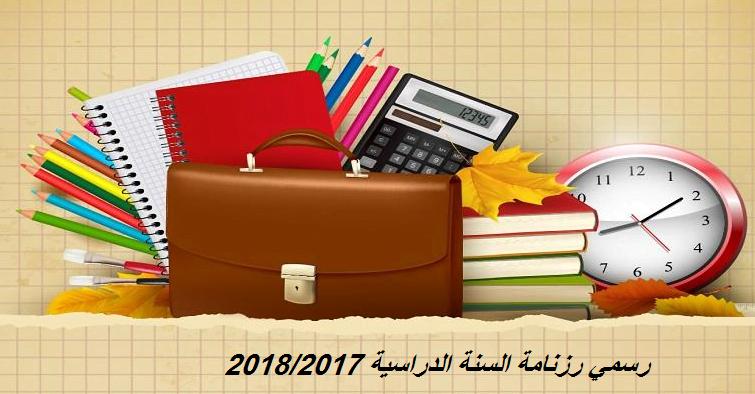 رسمي رزنامة السنة الدراسية 2018/2017