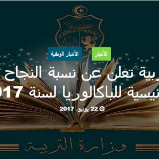 رسمي نسب النجاح النهائية المصرح بها من قبل الوزاة