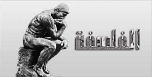 منهجية تحليل نص أو قولة فلسفية
