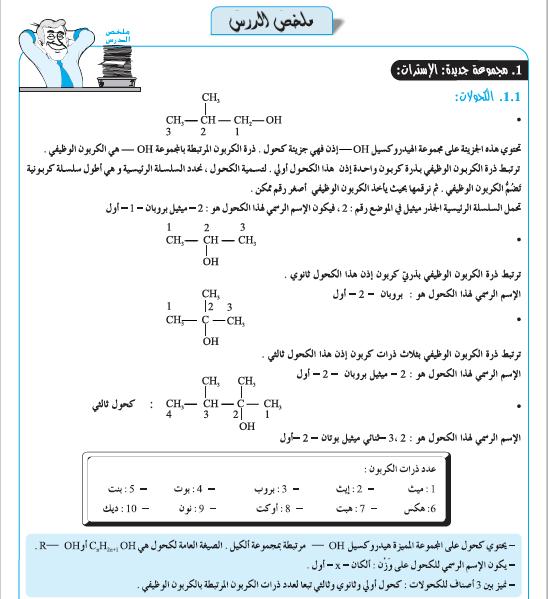 مراقبة تطور جملة كيميائية pdf