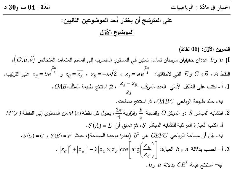 Sujet 1+ correction : Math