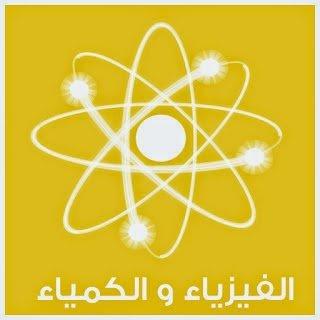 Sujets de science physique + correction session juin 2012 & 2013 bac ALGER & MAROC