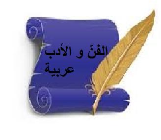 تأليف محور في الفنّ و الأدب