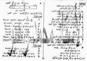 كتاب حلول تمارين في رحاب الرياضيات