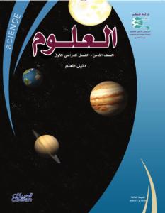pdf كتاب العلوم للصف الثامن الفصل الدراسي الاول